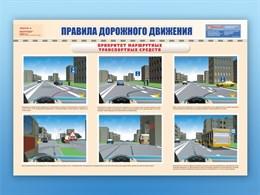 """Плакаты """"Правила дорожного движения"""""""