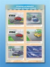 """Стенд """"Управление автомобилем в сложных дорожных условиях"""""""