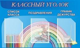 "стенд ""Классный уголок"" №10"