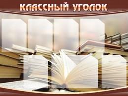 "стенд ""Классный уголок"" №13"