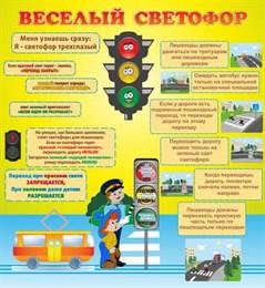 Стенд Веселый светофор