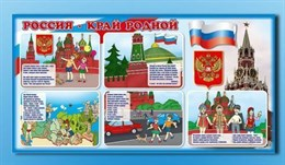 "Стенд ""Россия – край родной"""