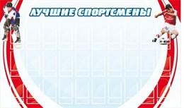 стенд Лучшие спортсмены