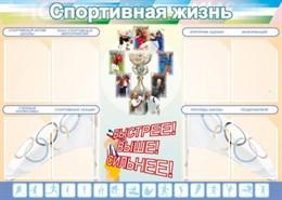 стенд Спортивная жизнь №2