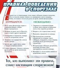 стенд Правила поведения в спортзале №2