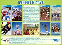 стенд Олимпийский уголок