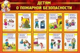 Стенд Детям о пожарной безопасности
