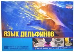 """Набор """"Язык дельфинов"""""""