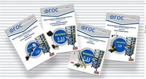 Методическое руководство ФГОС (комплект ) (продается только с набором ФГОС-лаборатория)