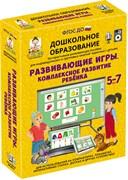 Наглядное дошкольное образование.Развивающие игры. КОМПЛЕКСНОЕ РАЗВИТИЕ РЕБЕНКА. (ФГОС ДО) 5 – 7 лет.