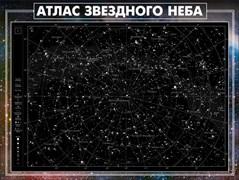 """Стенд """"Атлас звездного неба"""""""