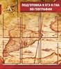 Стенд Подготовка к ЕГЭ и ОГЭ по географии - фото 59059