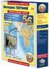 Наглядная география. Интерактивные карты. Начальный курс географии. 5–6 классы. - фото 59092
